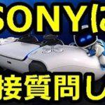 もうSONYに直接聞いてみた【保証】【PS5】【転売】 #PS5 #転売