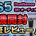 【SONY】PS5実機開封レビュー!新型コントローラーの振動がすごすぎて語彙力が消えた【プレイステーション5】 #PS5 #レビュー