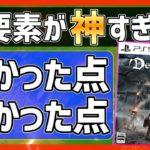 【クリアレビュー】デモンズソウルリメイクの良い点/悪い点 #PS5 #レビュー