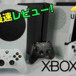 【国内最速開封レビュー】小さすぎww XBOXシリーズSキタ━(゚∀゚)━!! Dゲイル 実写 次世代コントローラー 本体の大きさ比較 歴代 XBOXONE 4K #PS5 #レビュー