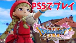 【ドラクエ11S】ドラクエ をフルボイス、PS5でプレイする!迫力のグラフィック!【PS4版】実況