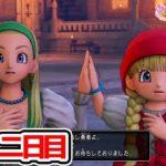 【ドラクエ11s Part3】発売二日目初見歓迎!PS5で高画質ドラゴンクエスト11sを楽しむ!【PS5 PS4 DragonQuest11s】