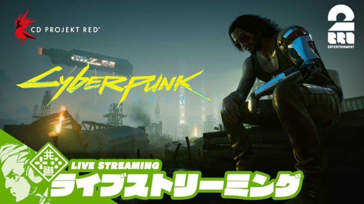 #19【本間電流】おついちの「Cyberpunk 2077(サイバーパンク 2077)」【2BRO.】