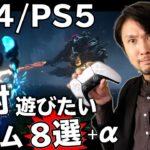 2021年発売の絶対に遊びたいPS4/PS5のゲームソフト【2021年注目ソフト紹介】