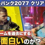 【全ゲーマー必見】クリアレビュー【サイバーパンク2077】