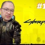 「ウルトラワイドで サイバーパンク 2077 なドリキンで行こう!」第1148話 #Cyberpunk2077
