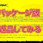 ⚡【サイバーパンク2077】最速返品放送 #5