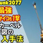 【サイバーパンク2077 実況攻略】近接最強の武器 ティンカーベルと設計図の入手法【CYBER PUNK2077 XBOX SX】