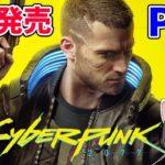【サイバーパンク 2077】発売日!ACT2から PS5でプレイ!【Cyberpunk 2077】