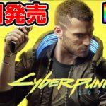 【サイバーパンク 2077】発売日!PS5でプレイ!【Cyberpunk 2077】