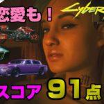 【4K】やっぱり神ゲーだった! 車や、服、ロマンスも新情報! サイバーパンク2077 PS4 PS5