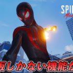 【4K 60FPS】PS5版にしかない機能が凄い件【スパイダーマン】【Marvel's Spider-Man: Miles Morales】