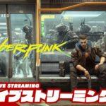 放送中#9【10万エディ】弟者の「Cyberpunk 2077(サイバーパンク 2077)」【2BRO.】