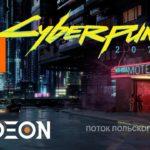Стрим: Cyberpunk 2077 #11 – ПОГРУЖАЕМСЯ В СЮЖЕТНЫЕ ДЕБРИ