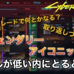 【Cyberpunk 2077/サイバーパンク 2077】アップグレード検証!レジェンダリーアイコニックは低レベルで手に入れても大丈夫!?