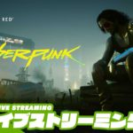 生放送【本間電流】おついちの「Cyberpunk 2077(サイバーパンク 2077)」【2BRO.】