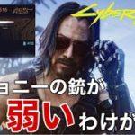【Cyberpunk 2077/サイバーパンク 2077】マロリアン・アームズ3516最強化計画!ジョニーの銃が弱いとか嘘だよね?