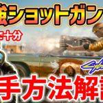 【Cyberpunk 2077】最強武器「ズオ BA XING CHONG」が強すぎてやばい【サイバーパンク2077】
