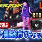 ハードで挑戦【Cyberpunk 2077】ぶちきれてRTX3090ポチった人(サイバーパンク2077)実況