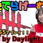 DbDライブ配信!デッドバイデイライトをPS5でプレイ!女子サバイバー&キラーのデドバLive〈Dead by Daylight/PS5版〉