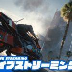 LIVE【サイバーノーマッド】兄者の「Cyberpunk 2077(サイバーパンク 2077)」【2BRO.】