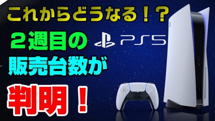 【ゲームNewsまとめ】XBOXSXとの性能差も! PS5の2週目の販売台数が判明!