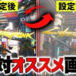【衝撃】PS4民必見、超オススメ画質/感度設定。【Cyberpunk2077/サイバーパンク2077】