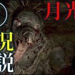 月光剣?月光剣!!月光剣ッ!!【PS5/デモンズソウル実況】