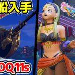 【PS5 ドラクエ11s Part5】フリーズ引きました!!!PS5で高画質ドラゴンクエスト11sを楽しむ!【PS5 PS4 DragonQuest11s】