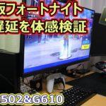 【検証】PS5にゲーミングマウスとキーボードを直挿しでフォートナイトをプレイしても入力遅延は気にならないのか?