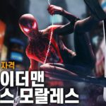 PS5 런칭작의 자격, 마블 스파이더맨 마일즈 모랄레스 리뷰 | DO REVIEW [4K]