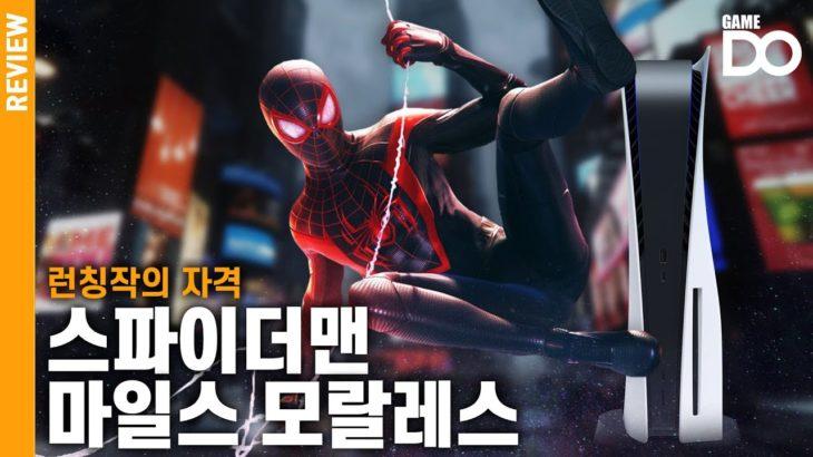 PS5 런칭작의 자격, 마블 스파이더맨 마일즈 모랄레스 리뷰   DO REVIEW [4K]