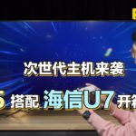 【大锤体验】次世代主机来袭,PS5 搭配海信U7开箱试玩!