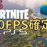 【フォートナイト】PS5で120FPS確定!?【リーク情報】