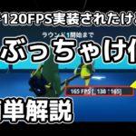 """【フォートナイト】PS5で120FPS対応設定がv15.10で実装されたけど、ぶっちゃけ""""FPS""""って何なん?【今更聞けない話】"""