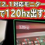 PS5で120hz出す方法!HDMI 2.1対応モニターは必要ない!『徹底解説』