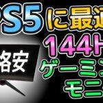 PS5に最適!格安144Hzゲーミングモニターが超おすすめだった [高コスパ/FPS/120Hz]