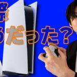PS5を遊んでみての感想。ハプティックフィードバックや3Dオーディオはどう感じた?