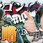 【デモンズソウル/PS5】#4 ドラゴンに焦りすぎた結果、突然草を喰って絶叫する事件発生wwww【初見プレイで宇内実況中】