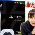 PS5が当たった?!やばすぎる!開封してゲームをしてみたら…?これは凄すぎる。【プレステーション5】