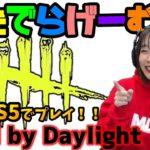 PS5DbDライブ配信!デッドバイデイライトをプレステ5でプレイ!女子サバイバー&キラーのデドバLive〈Dead by Daylight/PS5版〉