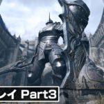 PS5版『Demon's Souls』実況プレイ Part 3