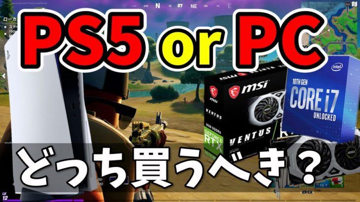PS5でフォートナイトやってみた!結局PS5とPCどっち買うべき?【フォートナイト】