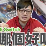 【Talk趣】多了PS5版本,要如何抉擇遊戲的平台? 自身經驗分享! PS4 PS5 Switch〈羅卡Rocca〉