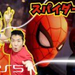 ★PS5 スパイダーマン マイルズ・モラレス初実況!~グラフィックがキレイすぎて感動!~★