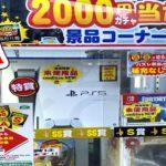 【1等はPS5】「2000円ガチャ」に挑戦したら衝撃の結果に