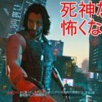【サイバーパンク2077】単身でアラサカタワーに攻め込む【死神なんて怖くない】