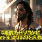 『サイバーパンク2077』4年前のPCにGeForce RTX 3070を入れたら高品質で動くのか?
