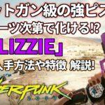【サイバーパンク2077】改造パーツ次第で化ける強ピストル!?「LIZZIE」の特徴や入手方法を解説