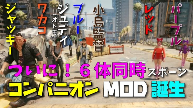 【サイバーパンク2077】【MOD】 Cyberpunk 2077 ついに【コンパニオンMOD】登場!同時に6体までスポーンできる神MODに進化!! 【Appearance Menu Mod】PC版